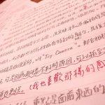 中国語で仕事をするためにゼロから実践した4つのステップ。