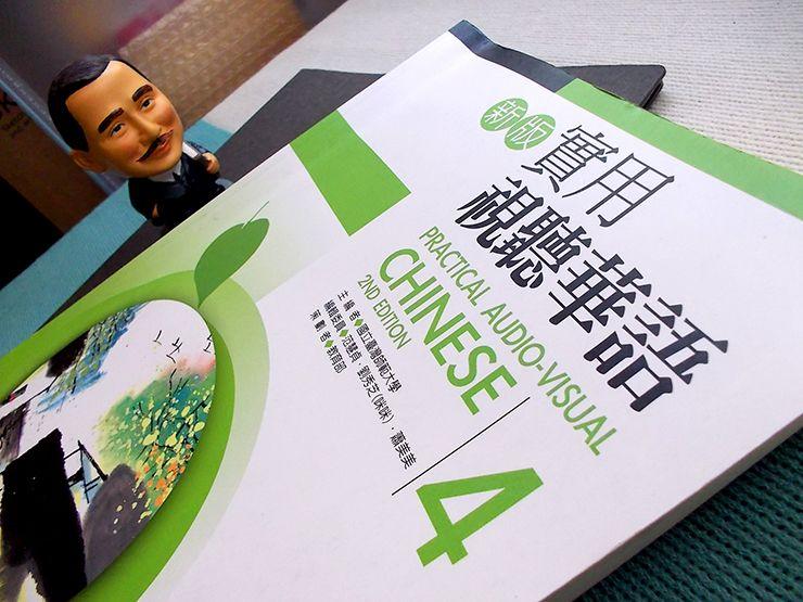 台湾で一番使われている中国語テキスト「視聽華語」
