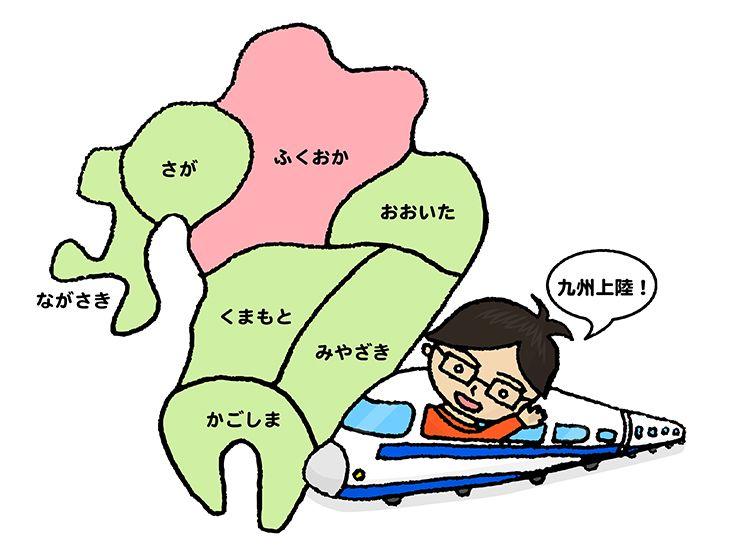 『にじいろ台湾』作者:Maeの福岡一人暮らし