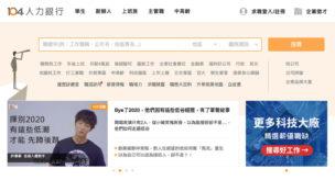 台湾の就職サイト「104人力銀行」