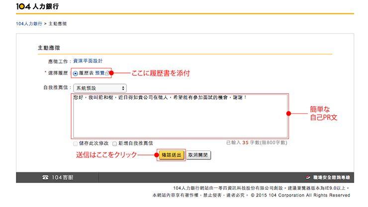 台湾の就職サイト「104」の使い方説明_9