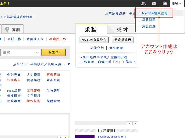 台湾の就職サイト「104」履歴書の書き方_1
