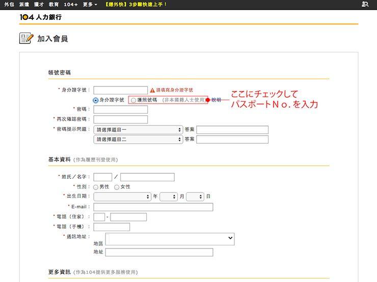 台湾の就職サイト「104」履歴書の書き方_2