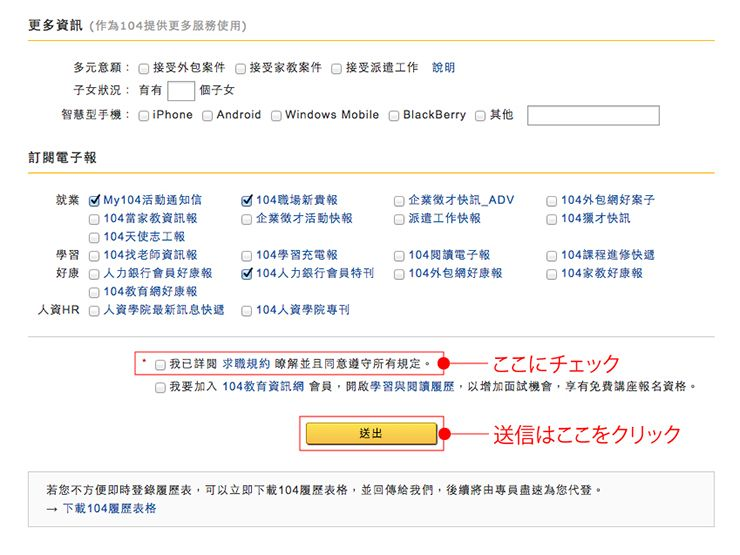 台湾の就職サイト「104」履歴書の書き方_3