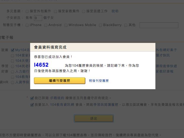 台湾の就職サイト「104」履歴書の書き方_4