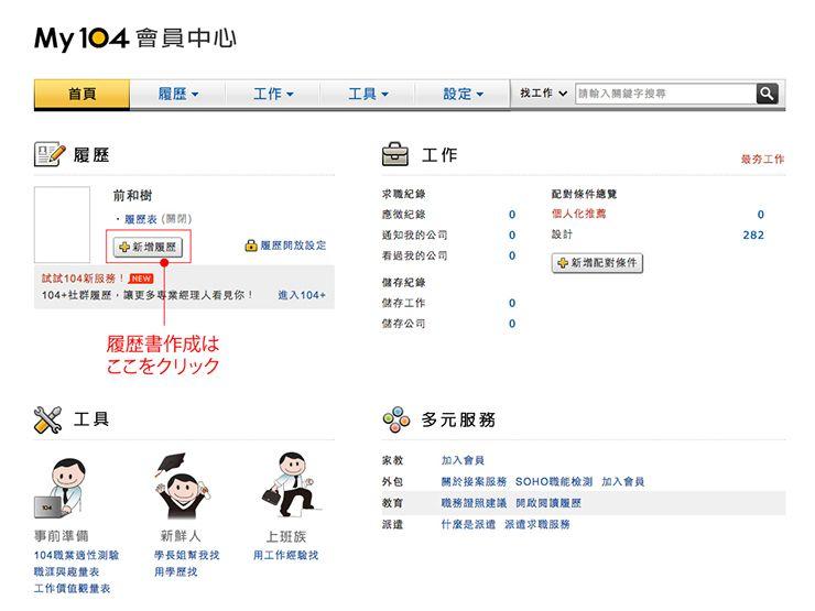 台湾の就職サイト「104」履歴書の書き方_8