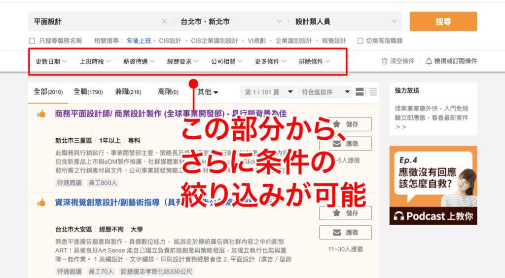 台湾の就職サイト「104人力銀行」の求人情報検索結果からさらに絞り込み