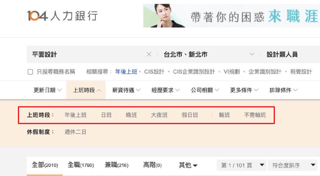 台湾の就職サイト「104人力銀行」の求人情報絞り込み(上班時段)