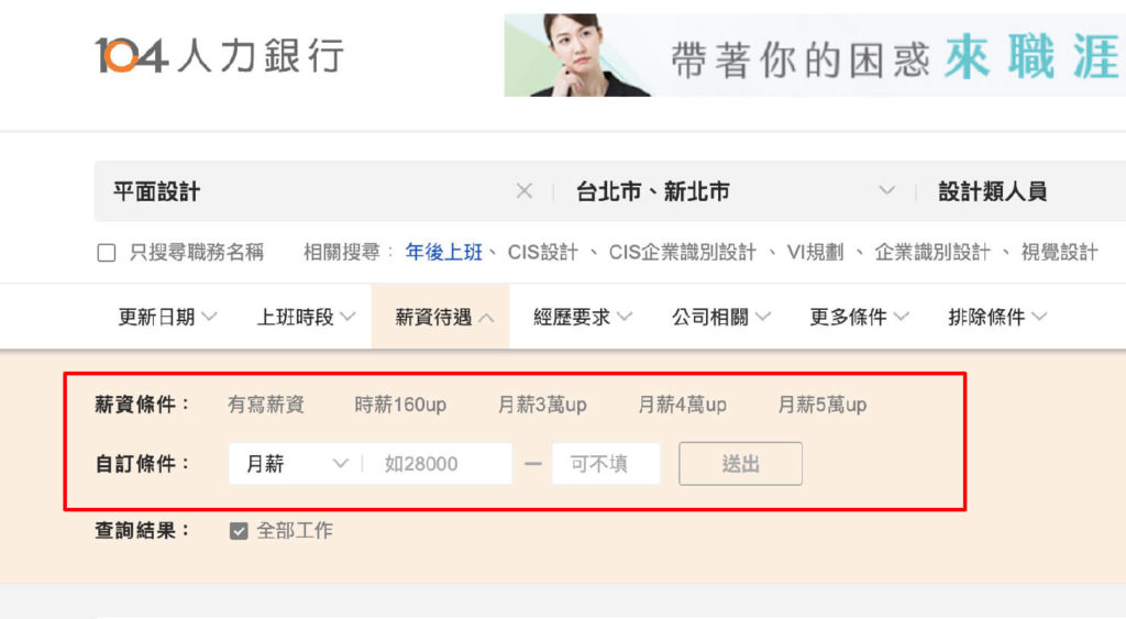 台湾の就職サイト「104人力銀行」の求人情報絞り込み(薪資待遇)