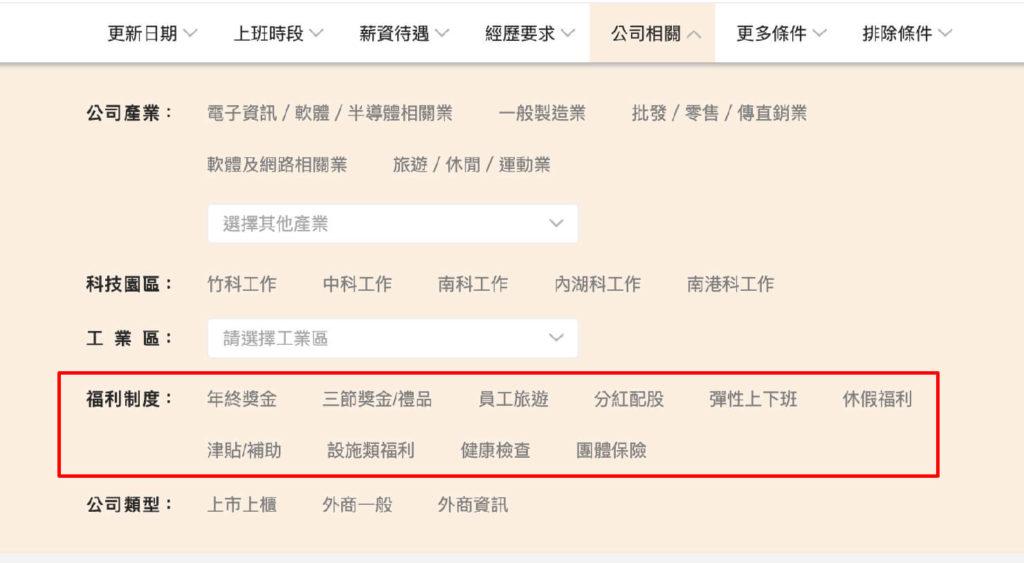 台湾の就職サイト「104人力銀行」の求人情報絞り込み(福利制度)