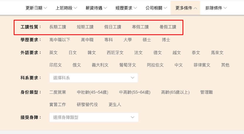 台湾の就職サイト「104人力銀行」の求人情報絞り込み(工讀性質)