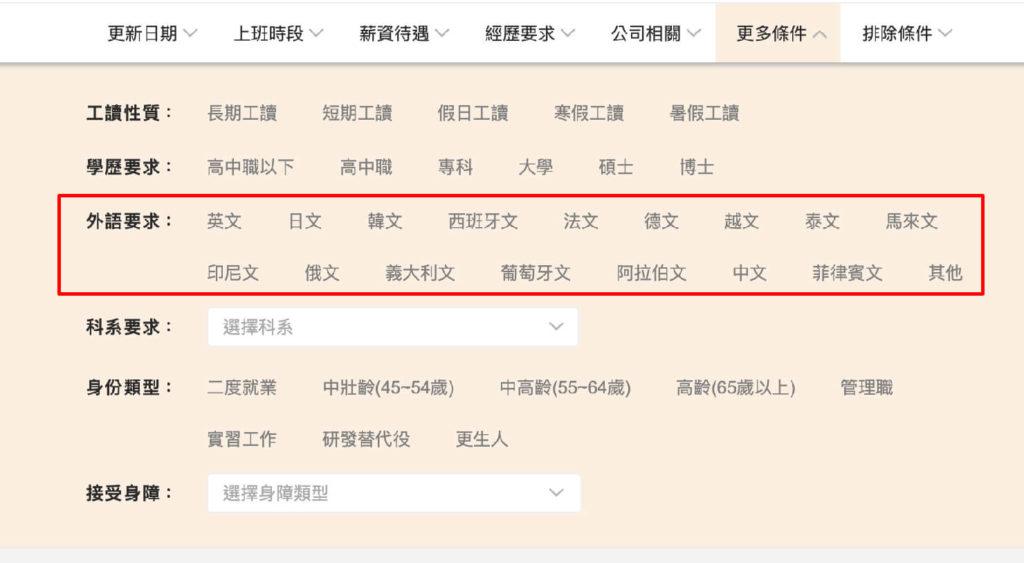 台湾の就職サイト「104人力銀行」の求人情報絞り込み(外語要求)