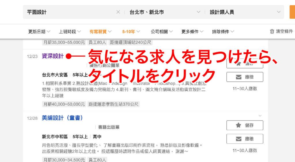 台湾の就職サイト「104人力銀行」の求人情報検索結果