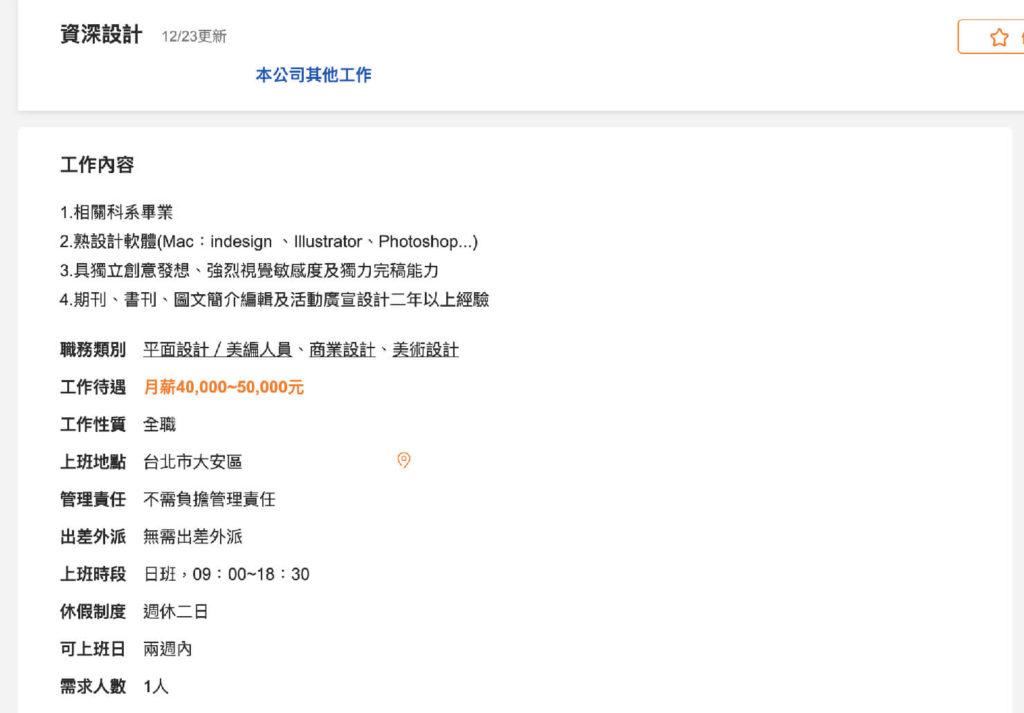 台湾の就職サイト「104人力銀行」の求人情報ページ(工作內容)