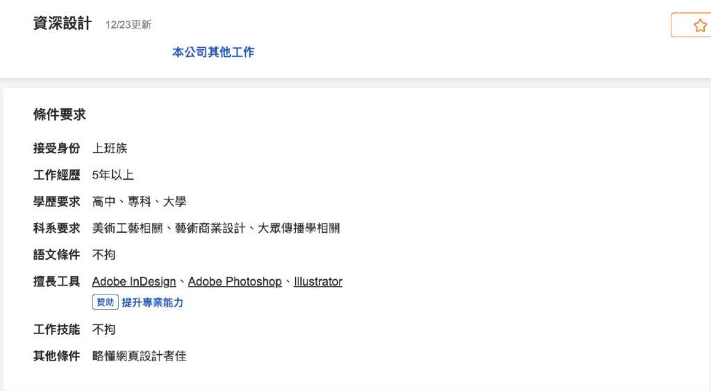 台湾の就職サイト「104人力銀行」の求人情報ページ(條件要求)