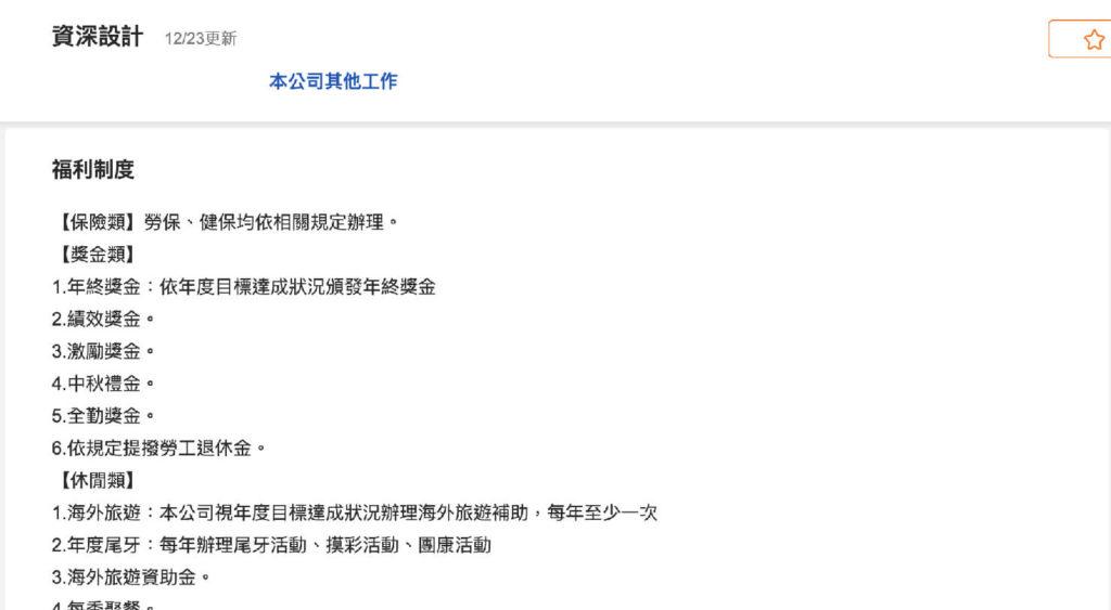 台湾の就職サイト「104人力銀行」の求人情報ページ(福利制度)