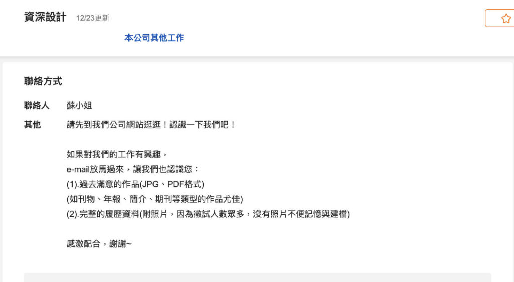 台湾の就職サイト「104人力銀行」の求人情報ページ(聯絡方式)