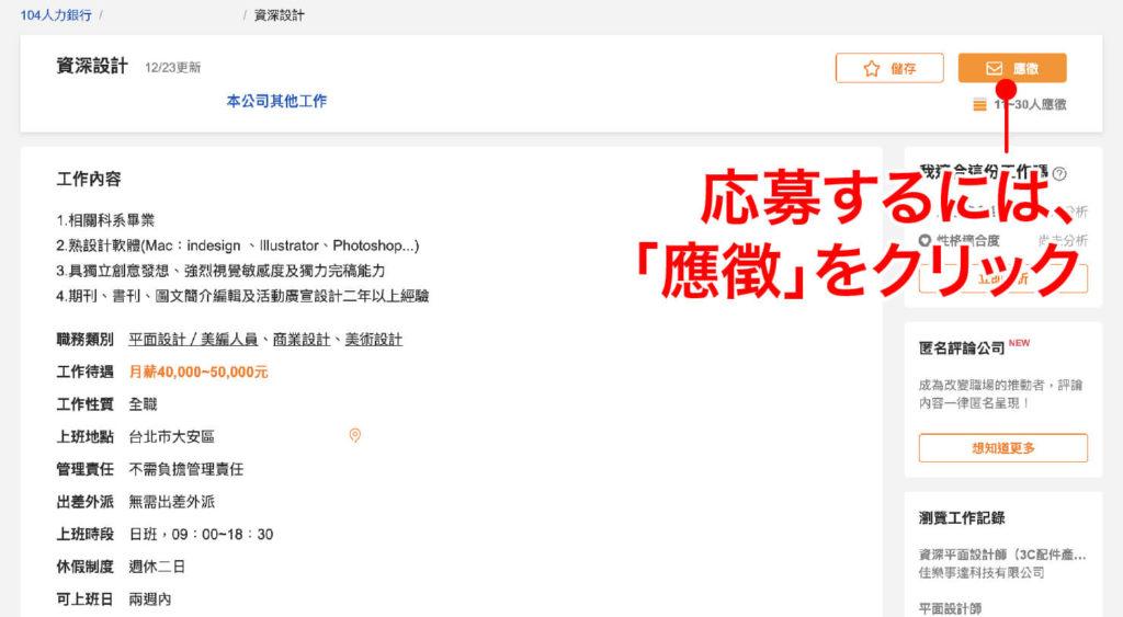 台湾の就職サイト「104人力銀行」の求人ページから応募