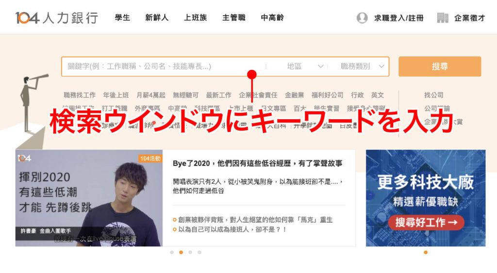 台湾の就職サイト「104人力銀行」で求人情報を検索