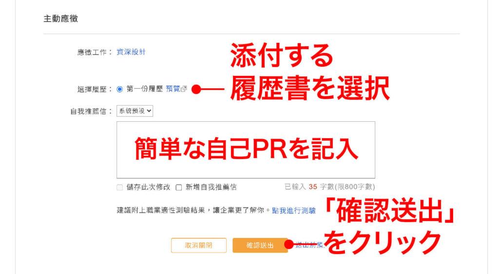 台湾の就職サイト「104人力銀行」で求人に応募