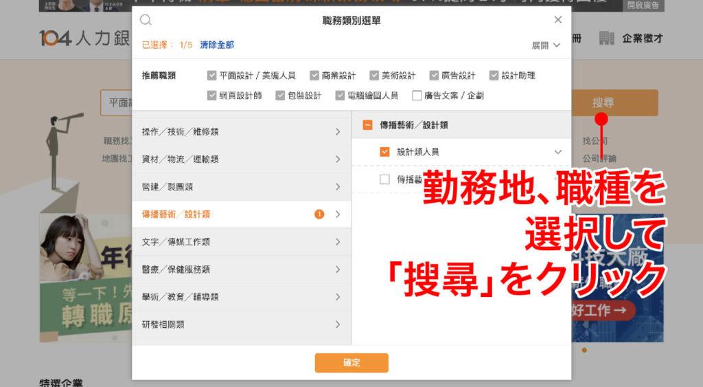 台湾の就職サイト「104人力銀行」で求人情報を条件つきで検索
