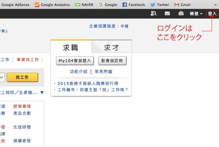 台湾の就職サイト「104」履歴書の書き方_5