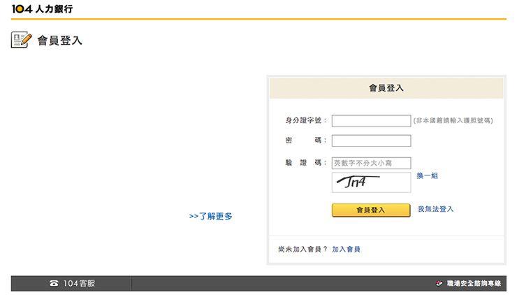 台湾の就職サイト「104」履歴書の書き方_6