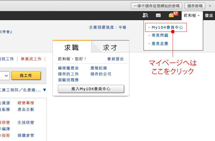 台湾の就職サイト「104」履歴書の書き方_7