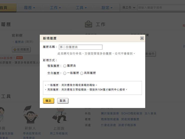 台湾の就職サイト「104」履歴書の書き方_9