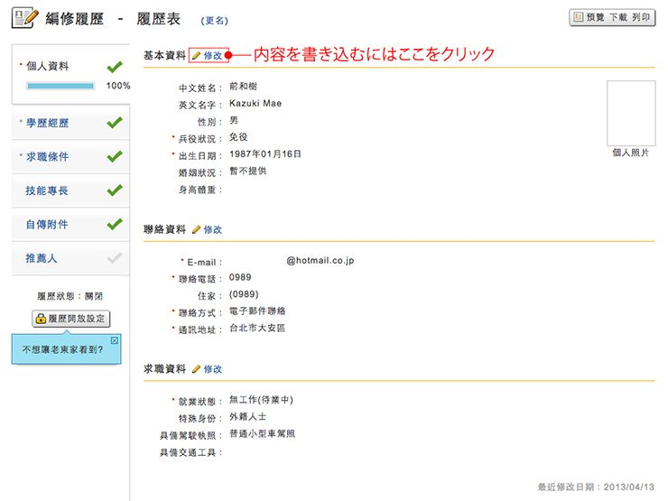 台湾の就職サイト「104」履歴書の書き方_13