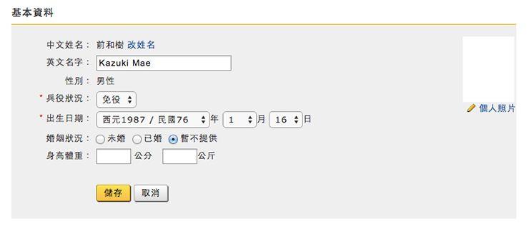 台湾の就職サイト「104」履歴書の書き方_10