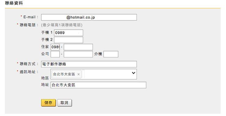 台湾の就職サイト「104」履歴書の書き方_11