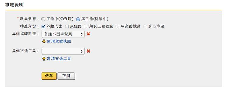 台湾の就職サイト「104」履歴書の書き方_12