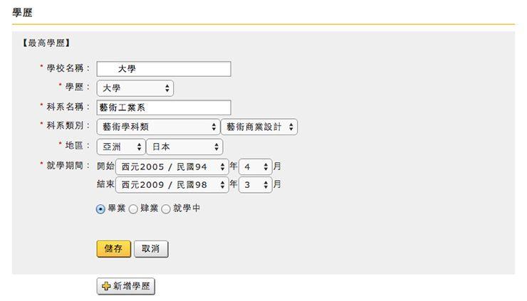 台湾の就職サイト「104」履歴書の書き方_14