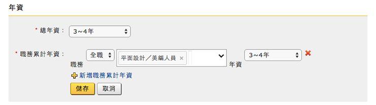 台湾の就職サイト「104」履歴書の書き方_15