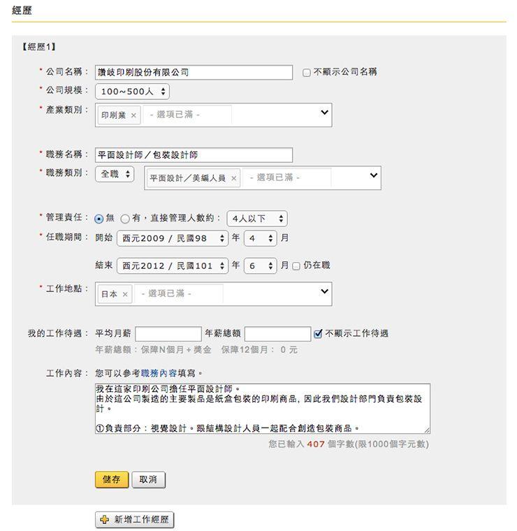 台湾の就職サイト「104」履歴書の書き方_16