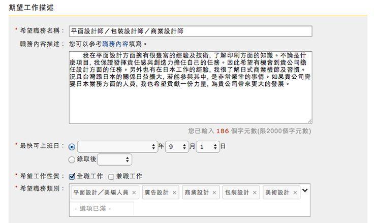 台湾の就職サイト「104」履歴書の書き方_17