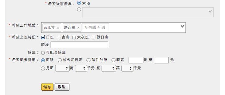 台湾の就職サイト「104」履歴書の書き方_18