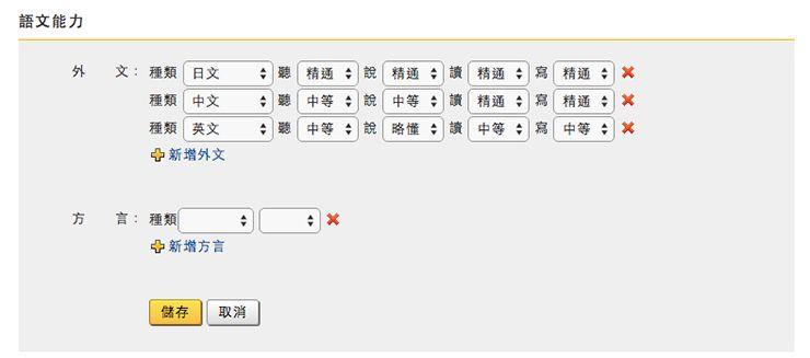 台湾の就職サイト「104」履歴書の書き方_19