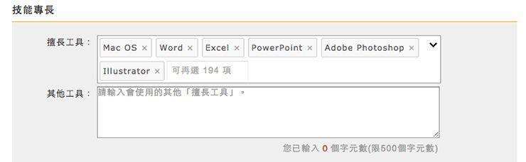 台湾の就職サイト「104」履歴書の書き方_20