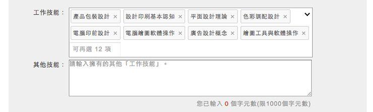 台湾の就職サイト「104」履歴書の書き方_21