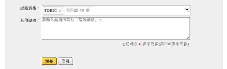 台湾の就職サイト「104」履歴書の書き方_22