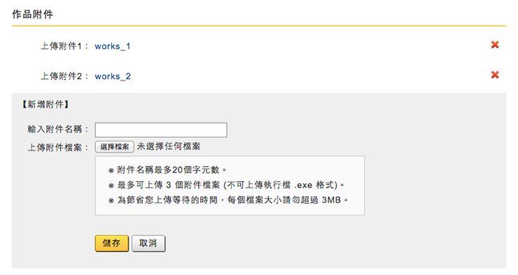 台湾の就職サイト「104」履歴書の書き方_23
