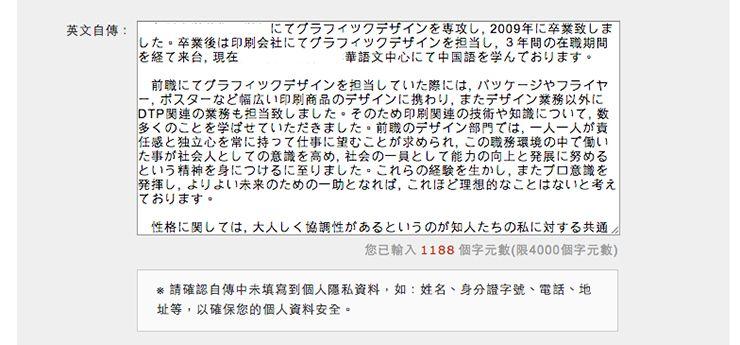 台湾の就職サイト「104」履歴書の書き方_24