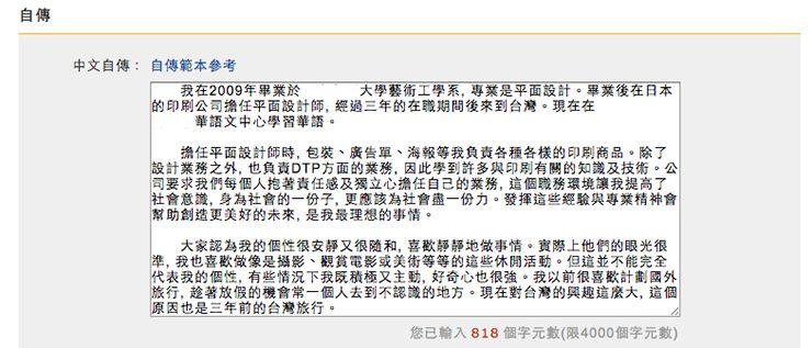 台湾の就職サイト「104」履歴書の書き方_25