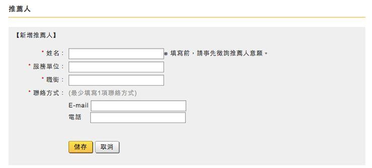 台湾の就職サイト「104」履歴書の書き方_26