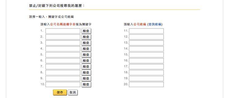台湾の就職サイト「104」履歴書の書き方_28