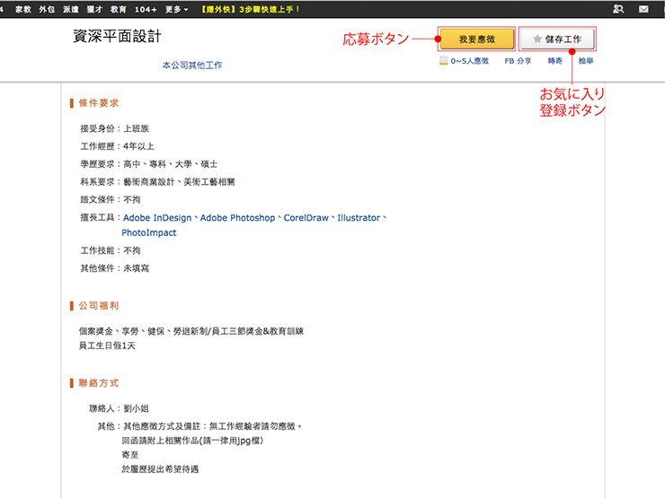 台湾の就職サイト「104」履歴書の書き方_30
