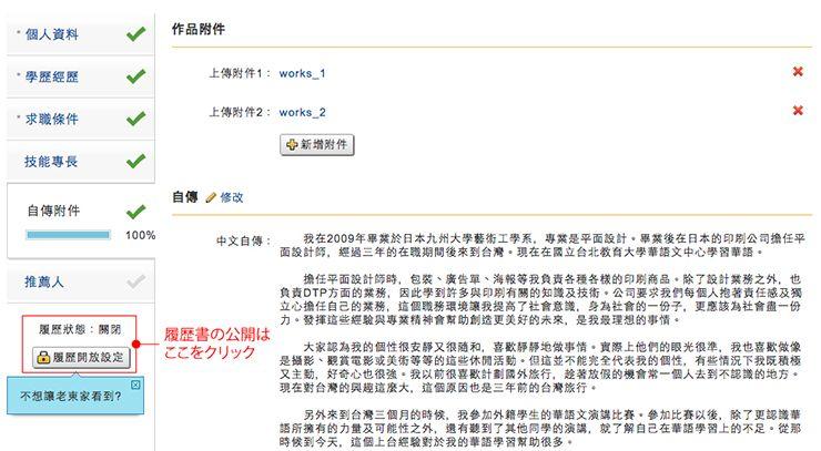 台湾の就職サイト「104」履歴書の書き方_31