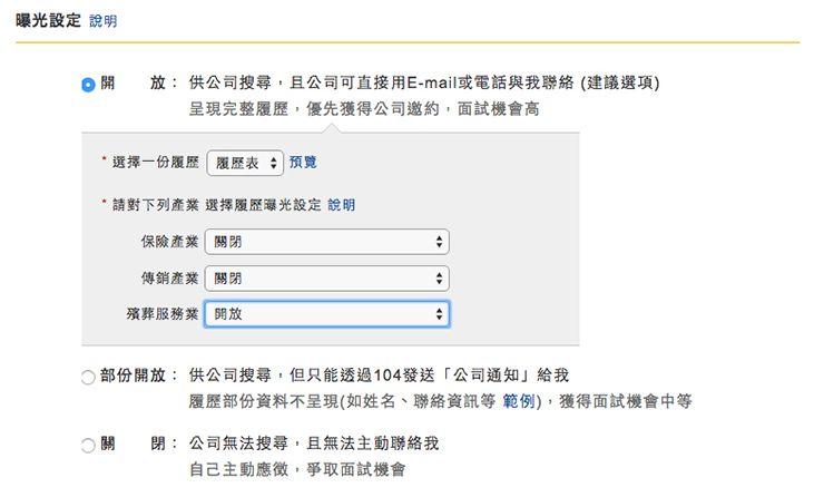 台湾の就職サイト「104」履歴書の書き方_32